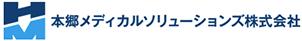本郷メディカルソリューションズ株式会社