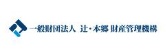 一般財団法人 辻・本郷 財産管理機構